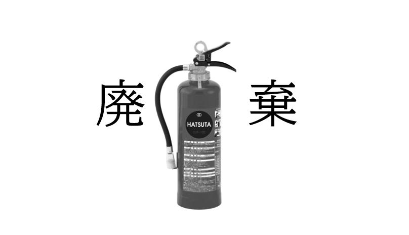消火器 廃棄 処分 リサイクル